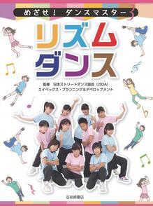 リズムダンス_01.jpg