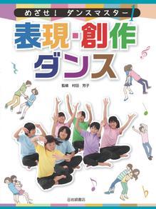 表現創作ダンス_01.jpg