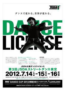 JSDA_検定A1ポスター_KENTO.jpg