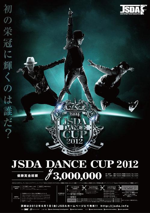 JSDA_DANCE_CUP_A1ポスター.jpg