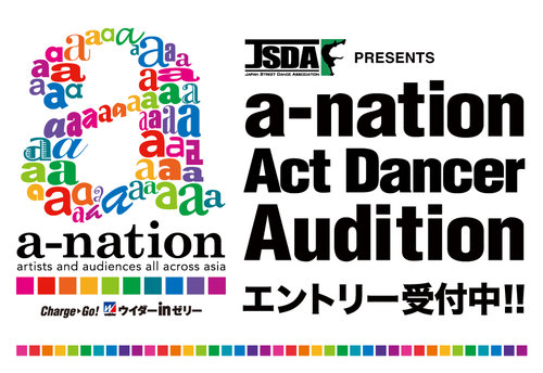 DANCEaudition_900_620.jpgのサムネール画像