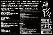 踊戦vol,8_ora.jpgのサムネール画像