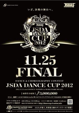 JSDA_DANCE_CUP_4.ol.jpg