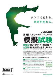 JSDA_模擬試験ビジュアル.jpgのサムネール画像のサムネール画像