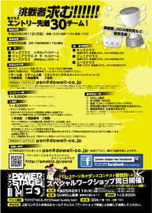 psn2013_flyer_out_ura.jpg