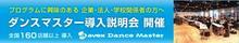 DM_setsumeikai_550_100.JPG
