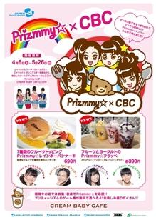 【ブログ用】CBC×Prizmmy_poster_ol.jpg