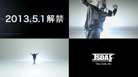 JSDA2013予告.jpg