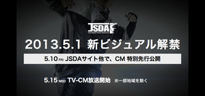 JSDA_KAIKIN_02.jpg