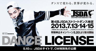 JSDA_TOP修正.jpgのサムネール画像