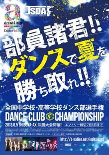 a_nationダンス選手権A4最終-01 (1).jpg