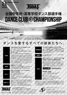 a_nationダンス選手権A4最終-02.jpg