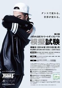 JSDA_mogi_poster.jpgのサムネール画像のサムネール画像
