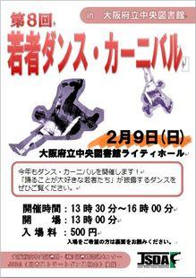 ダンス広報(表)修正版.JPGのサムネール画像のサムネール画像