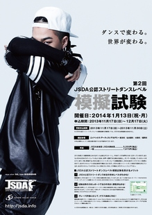 JSDA_mog_poster.jpg