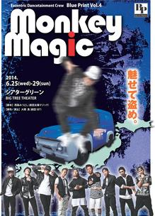 MonkeyMagic_flyer-omote.ol_01.jpgのサムネール画像