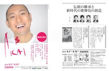 ABKAI2014チラシ東京_fix_修正0526fix.jpg