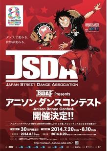 JSDA_AnisonDancerA4omote_1.jpg
