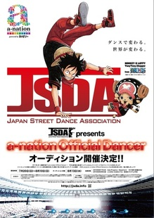 JSDA_OfficialDancer-01.jpgのサムネール画像のサムネール画像