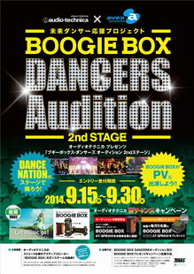 s-BOOGIEBOX_Audition2014_B2_ol-01.jpg