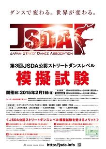 JSDA模擬試験2015posA1_T.jpgのサムネール画像のサムネール画像
