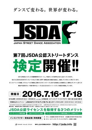 JSDA2016kentei_A1.jpg