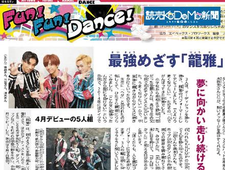 KODOMO新聞8月Web用.jpg