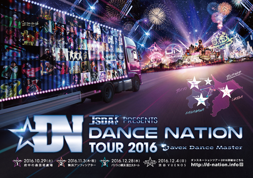 【最終】DANCE NATION TOUR 2016_ B1poster_0822-01.jpg
