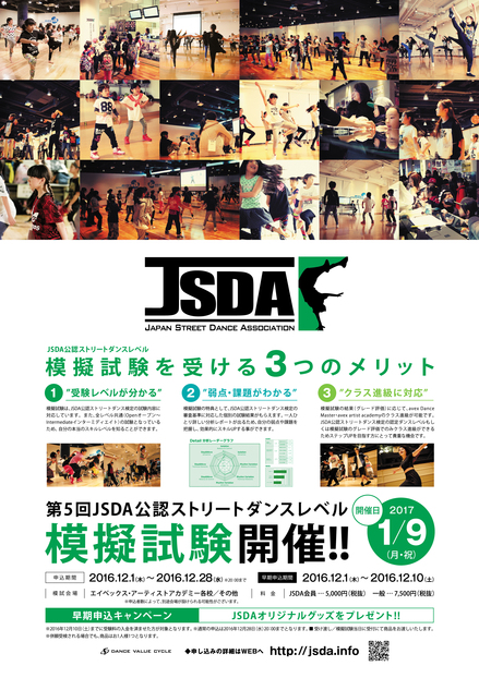 JSDA模擬2017_B2_ol-01.jpg