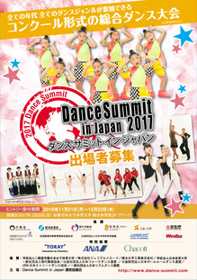 dance sammit in japan 2017-1.jpg