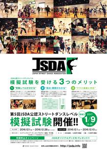 JSDA模擬2017_B2_ol-01.jpgのサムネール画像