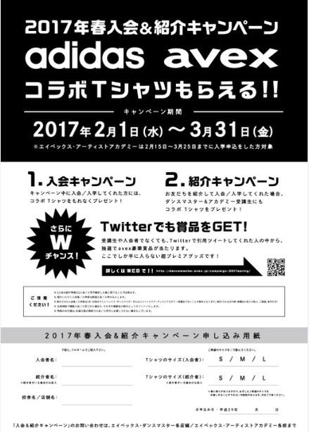 紹介&入会CP裏.jpg